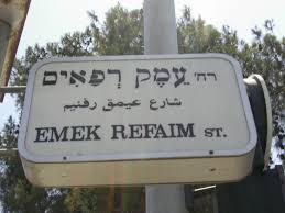 Katamon proche Emek Refayim