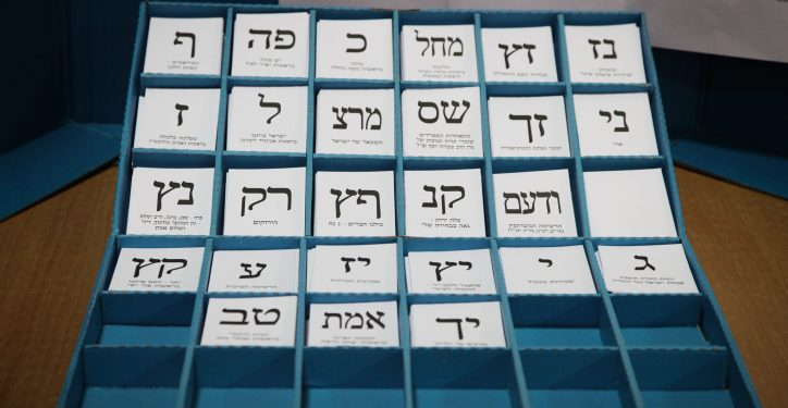 Workers pack ballot boxes ahead of the Knesset elections, for citizens across Israel to cast their votes, in the Logistics Center of the Central Elections Committee, in Shoham, February 25, 2015. Photo by Isaac Harari/Flash90 *** Local Caption *** ????? ?????? ???????? ?? ???? ??????? ??????? ??? ?????? ??????? ???? ?????? ???? ??????