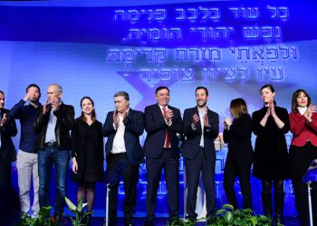 Avi Gabbay, leader of the Labor Party with Labor party members and Mk's after the release of the results in the Labor party primaries in Tel Aviv on February 11, 2019. Photo by Tomer Neuberg/Flash90   *** Local Caption *** ????? ?????? ????? ???? ???? ??? ?? ???? ?????? ????? ??? ???? ???????? ?? ???? ??? ????