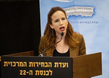 Stav Shafir of the Democratic Camo party speaks during a discussion of several parties' requests to disqualify Otzma Yehudit party from running in the upcoming Knesset elections, on grounds of racism and incitement, at the Knesset in Jerusalem, on August 14, 2019. Photo by Hadas Parush/Flash90 *** Local Caption *** ????? ????? ????? ????? ????? ?????? ???? ??????? ????  ?????? ??? ???? ????? ???? ???? ????? ????????