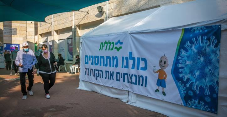 People receives a Covid-19 vaccine, at Clalit Covid-19 vaccination center in Rehovot, on January 4, 2021.  Photo by Yossi Aloni/Flash90 *** Local Caption ***  ??? ???? ??????? ???? ?????? ????? ????? ?????? ???????