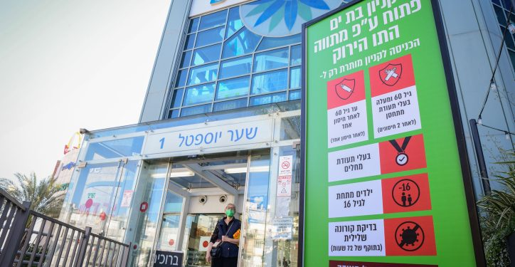 People shop at the mall in the city of Bat Yam that was partially opened against government Covid-19 emergency regulations, on February 11, 2021. Photo by Avshalom Sassoni/Flash90 *** Local Caption *** ?????? ????? ?? ???? ????? ????? ?????? ????? ????? ?????? ??? ??????